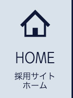 HOME_ホーム